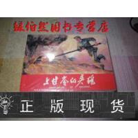 【二手正版9成新现货包邮】(全5册50开本,上甘岭的英雄、北汉江