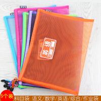 贝多美科目袋 学科袋 A4学生文件袋 科目分类透明资料袋 BDM-506 【一包5个装】
