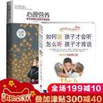 正版心理营养+如何说孩子才会听怎么听孩子才肯说(中文5周年修订