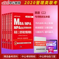 中公教育2020MBA、MPA、MPAcc管理类联考 mba联考教材英语二 精讲精练(完形填空+翻译+阅读理解+写作+