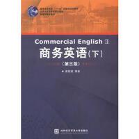 【旧书二手书8成新】 商务英语(下) 第三版3版 谢毅斌 对外经济贸易大学出版社 9787566306296
