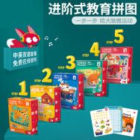 儿童益智拼图教育进阶大块早教幼儿宝宝1-2玩具女孩3岁4男孩5早教玩具