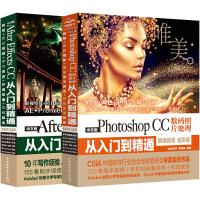 【套装2本】中文版AfterEffectsCC2019 Photoshop CC照片处理从入门到精通ae教程书籍微课视