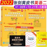 【�A售】2022����S皮��考研英�Z二 2001-2008基�A�卷版2010-2016基�A版 2017-2021�卷版 �A