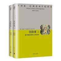 创造者――富于想象力的巨人们的历史(上下册套装)(睿文馆)