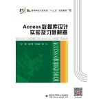 Access数据库设计实验及习题解答