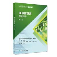 健康管理�� 基�A知�R(�l生健康行�I��I技能培�教程)(第2版)