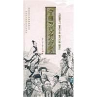 中国大系百集纪录片光盘 中国古代名人圣贤 精装8DVD碟片 正版