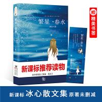繁星春水/振宇敬儒青少年书系