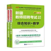中公2017新疆教师招聘考试综合知识 数学(教材 考前冲刺试卷)2本套