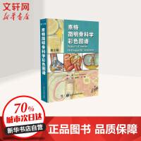 奈特简明骨科学彩色图谱(第2版) Jon C.Tho,pson