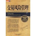 【JP】交易风险管理 (美)格兰特 ,蒋少华,代玉簪 万卷出版公司 9787547007181