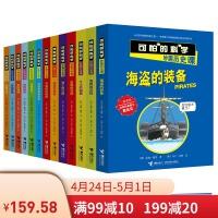 【正版】可怕的科学・历史地理课 共13册 妙趣历史课 妙趣地理课 套餐 图书书籍畅销书