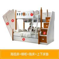 地中海高低床床双层床上下铺床组合床家具 +梯柜+上下床垫 1500mm*1900mm 更多组合形式