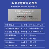 M3青春版10.1华为8.4平板电脑M5 Pro磨砂保护套10.8英寸硅胶软壳