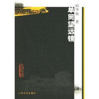 单筒望远镜邱华栋人民文学出版社9787020058655