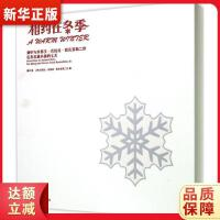 相约在冬季,中国环境出版社9787511123961【新华书店,正版现货】