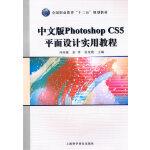 中文版PhotoshopCS5平面设计实用教程