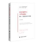社会变革与卫生法治:事件、制度及其学术想象(卫生法学中青年文库系列)