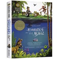 杜利特医生航海记 儿童文学读物小学生三四五六年级7-9-10-12岁课外阅读书籍彩图美绘版青少年必读名著故事书