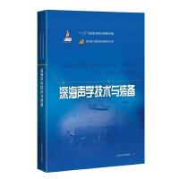 深海声学技术与装备(深远海工程装备与高技术丛书)