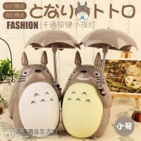小号撑伞龙猫USB充电LED小台灯 儿童房卡通床头灯小夜灯 实用礼物