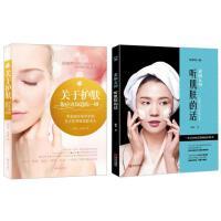 关于护肤你应该知道的一切+素颜女神:听肌肤的话 关于美容护肤的书 护肤教程书 护肤品专业知识书 零基础开始学护肤 基础
