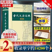 古汉语常用字字典第5版第五版商务印书馆古代汉语字词典王力中小学生学习古汉语字典工具书成语汉语字典辞典书