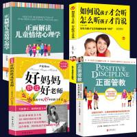 4册好妈妈胜过好老师尹建莉 正面管教简・尼尔森 如何说孩子才会听解读儿童情绪心理学育儿书籍父母必读家庭教育孩子的书籍畅销书