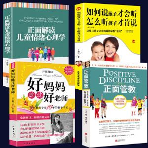 全4册尹建莉好妈妈胜过好老师+正面管教+如何说孩子才会听怎么听才肯定说+正面解读儿童情绪心理学育儿书籍父母必读教育孩子的书籍