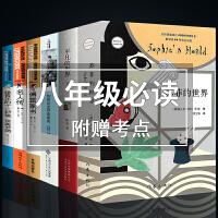 6册傅雷家书苏菲的平凡的世界给青年的十二封信名人传钢铁是怎样炼成的初中生版人民教育出版社八年级下册课外书籍必读名著F