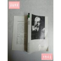 【旧书二手书85品】(外国著名思想家译丛)伽利略 /(英)S.德雷克 工人出版社