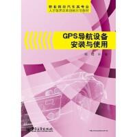 【旧书二手书9成新】GPS导航设备安装与使用 郑群 9787121208683 电子工业出版社