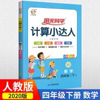 2020版 阳光同学计算小达人四年级数学下册人教版 小学4年级下学期口算题卡天天练