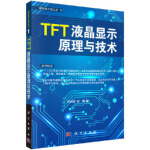 TFT液晶显示原理与技术 田民波,叶锋 科学出版社 9787030270009