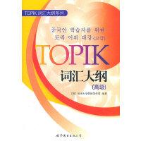 TOPIK词汇大纲(高级)(延世大学语学堂权威教授精心打造的韩国语能力考试词汇备考书)