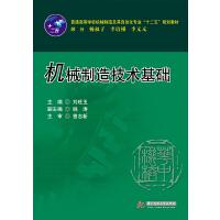 机械制造技术基础(普通高等学校机械制造及其自动化专业十二五规划教材)