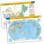 中国、世界地理地图(三维地形版)(2014版)
