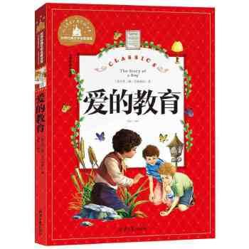 爱的教育小学生版亚米契斯彩图必读版一二年级课外书注音儿童读物6语文教学设计的设计理念图片