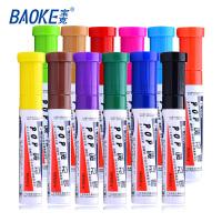 POP笔酒精性笔12色套装正品唛克笔麦克笔 美术广告海报笔