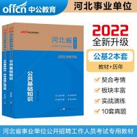 中公教育2021河北省事业单位公开招聘工作人员考试:公共基础知识(教材+历年真题)2本套