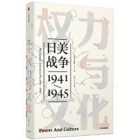 权力与文化:日美战争(1941-1945)/见识丛书 中信出版社