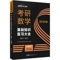 中公教育2021考研数学:基础知识复习大全(数学一适用)