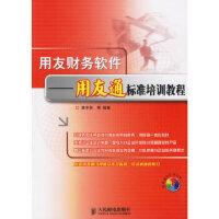 【旧书二手书9成新】用友财务软件 龚中华 9787115150301 人民邮电出版社