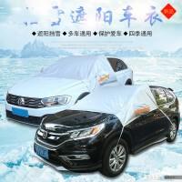 汽车风挡铲冰铲汽车衣防晒棉半罩前玻璃罩防霜雪防冻盖布冬天通用型