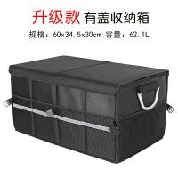 汽车收纳箱车载储物箱多功能折叠置物箱盒车内用品杂物大号整理箱 新款 有盖收纳箱