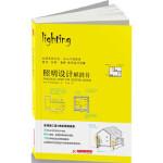 照明设计解剖书 X-Knowledge出版社 华中科技大学出版社 9787568039802