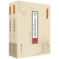 汕头福音医院年度报告编译:1866―1948(上、下卷)(潮汕文库・文献系列)