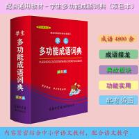 学生多功能成语词典(双色本)