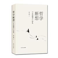 """哲学断想:""""生活儒学""""信札"""